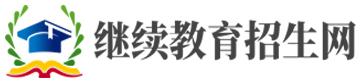 东莞继续教育招生网logo