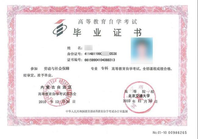 自学考试毕业证(专科)