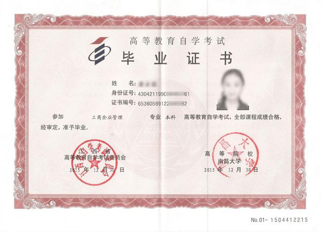 自学考试毕业证(本科)